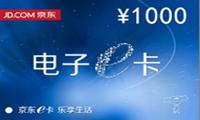 京东e卡1000元
