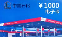 中石化充值电子券1000元
