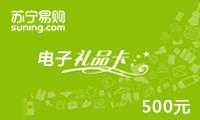 苏宁电子卡500元
