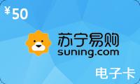 苏宁电子券50元