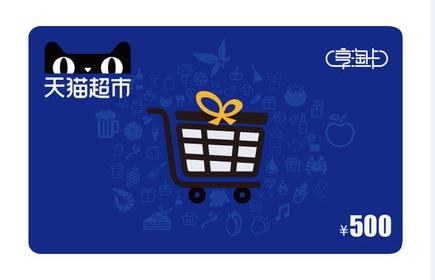 天猫超市购物卡-享淘卡500元